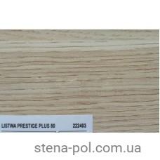 Плинтус Classen Prestige 80 Дуб Барселона арт. 222403